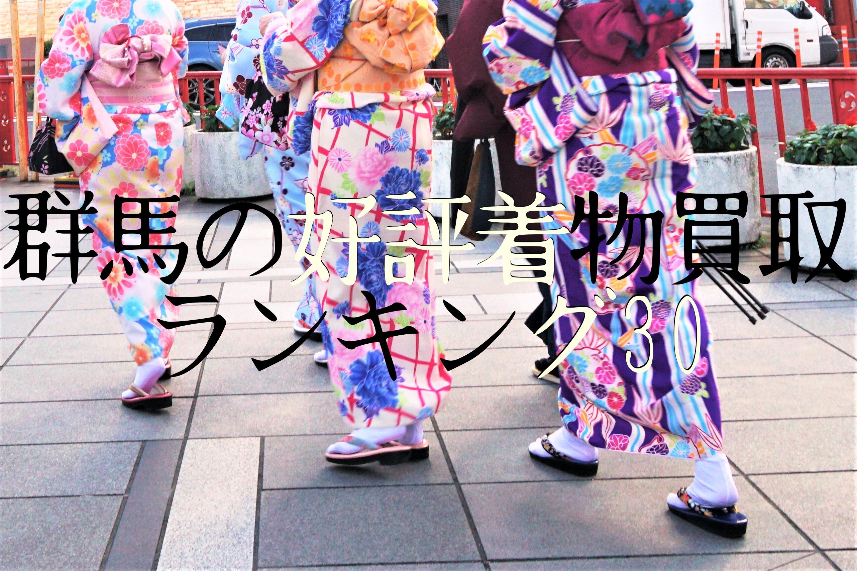 ワンダー レックス 渋川